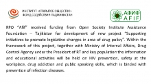 """RPO """"Afif"""" received funding from Open Society Institute Assistance Foundation – Tajikistan for development of new project """"Supporting initiatives to promote legislative changes in area of drug policy"""""""